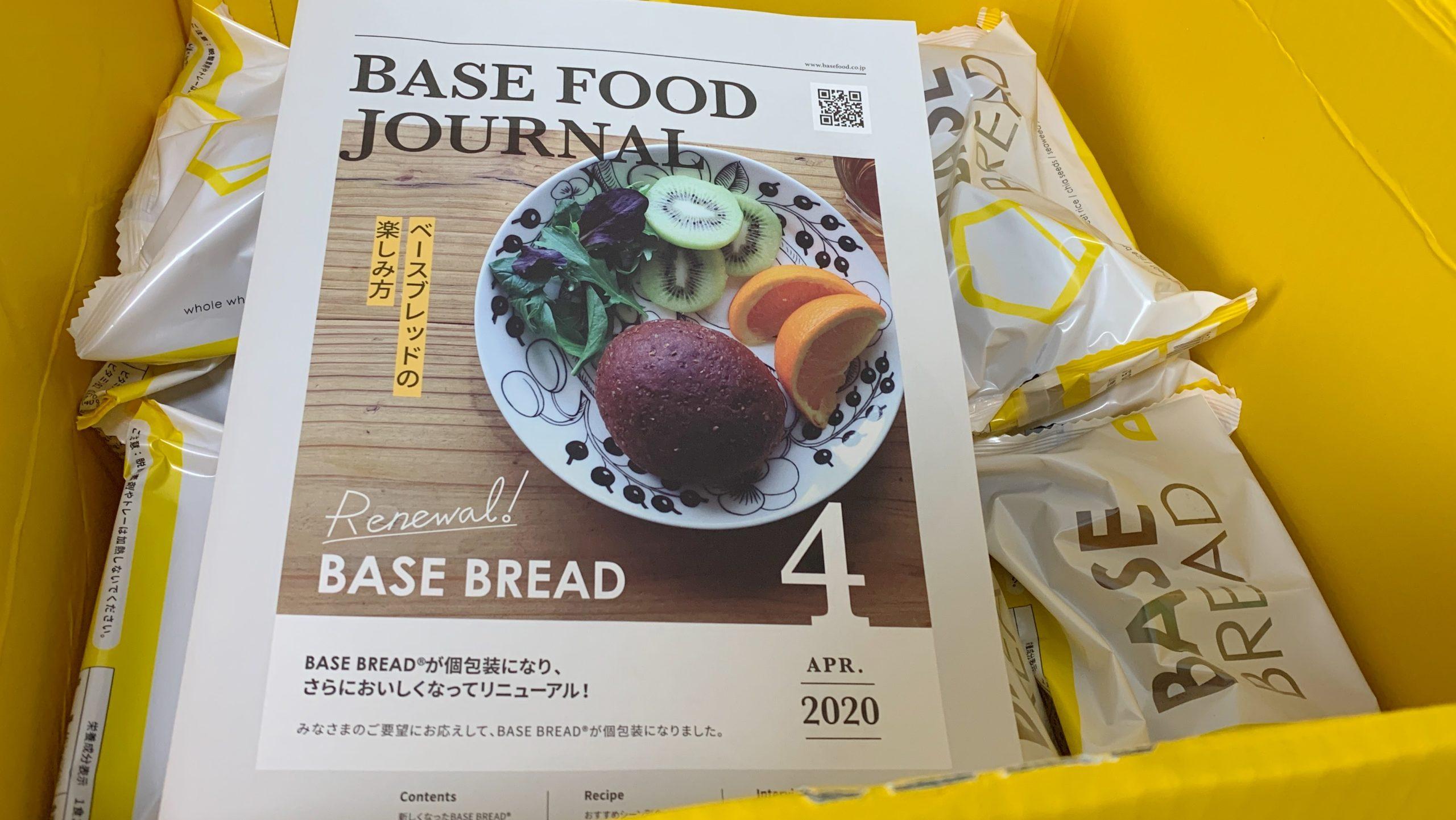 BASE FOOD JOURNAL
